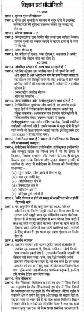 rpsc ras mains study material in hindi 2021