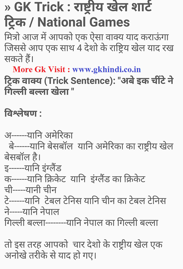 Gk Short Tricks in Hindi - 09 gk shortcut tricks in hindi pdf gk notes 1