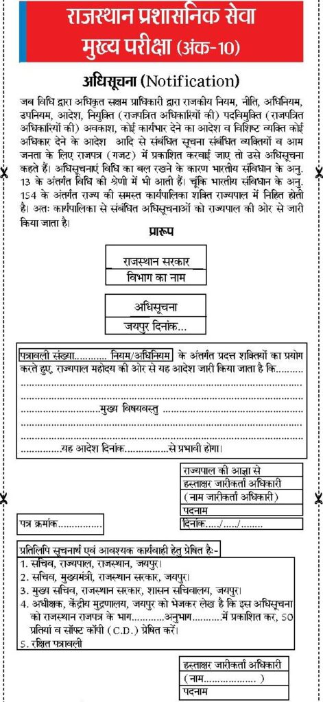 RPSC RAS study material in hindi 2021 ras notes in hindi pdf Set 10 1