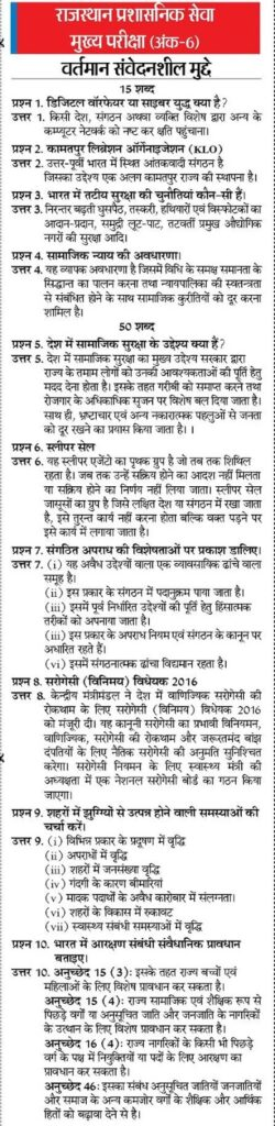 RPSC RAS mains study material in hindi 2020 RAS NOTES Set 06 1