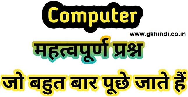 Basic Computer Quiz set -11, Computer Knowledge Notes in Hindi, English MCQ pdf